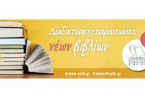 Σ.ΕΚ.Β: Διαδικτυακές παρουσιάσεις νέων βιβλίων - Πέμπτη 22 Οκτωβρίου 2020