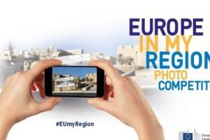 Διαγωνισμός Φωτογραφίας «Η Ευρώπη στην Περιοχή μου 2015»