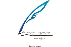 «Γίνε σήμερα ο συγγραφέας του αύριο»: 2ος Διαγωνισμός συγγραφής για παιδιά, εφήβους και νέους από τις Εκδόσεις Καστανιώτη
