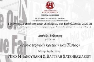 Τμήμα Φιλολογίας Παν. Πελοποννήσου: Δωρεάν διαδικτυακή εκδήλωση με θέμα «Λογοτεχνική κριτική και Τύπος»