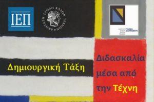 «Δημιουργική Τάξη – Η Διδασκαλία μέσα από την Τέχνη» Εκδήλωση για εκπαιδευτικούς όλων των ειδικοτήτων