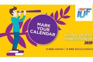 Πρόσκληση στην 4η Διεθνή Έκθεση Πανεπιστημίων (International University Fair)