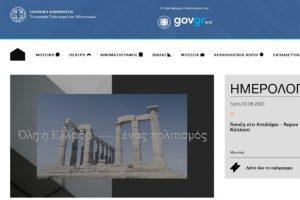 DigitalCulture: Νέα ψηφιακή πλατφόρμα του ΥΠΠΟΑ για τον πολιτισμό