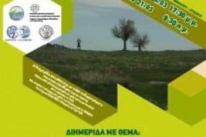Διημερίδα με θέμα «Μονοπάτια με θέα το περιβάλλον, το μύθο, την ιστορία και τις παραδόσεις»