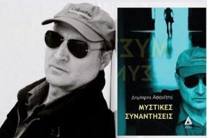 Ο Δημήτρης Αθανίτης με το βιβλίο του «Μυστικές Συναντήσεις» στη Δροσιά