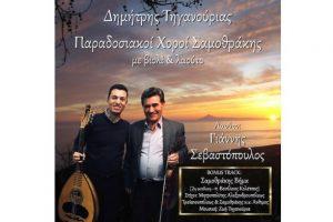 Δημήτρης Τηγανούριας | Νέο CD - «Παραδοσιακοί Χοροί Σαμοθράκης με Βιολί & Λαούτο»