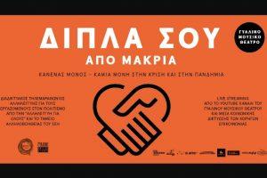 ΔΙΠΛΑ ΣΟΥ… Από μακριά - Διαδικτυακός τηλεμαραθώνιος αλληλεγγύης για τους εργαζόμενους στον πολιτισμό