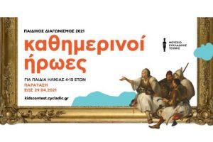 Παράταση για τον 8ο παιδικό διαγωνισμό ζωγραφικής του ΜΚΤ με τίτλο «Καθημερινοί Ήρωες»