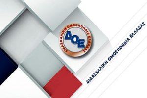 ΔΟΕ: Καταγγελία για τις υβριστικές επιθέσεις κατά εκπαιδευτικών