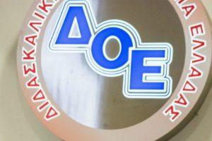 Συνάντηση του ΔΣ της ΔΟΕ με τους αντιδημάρχους του Δήμου Αθηναίων, των τομέων Υγείας-Παιδείας