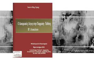 «Ο Δοκιμιακός Λόγος στην Έκφραση – Έκθεση: Β' Λυκείου», Άρης Ιωαννίδης. Δωρεάν βοήθημα