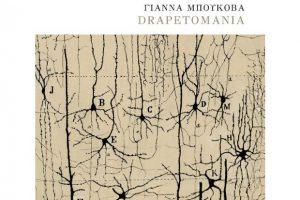 Παρουσίαση της ποιητικής συλλογής της Γιάννας Μπούκοβα, Drapetomania