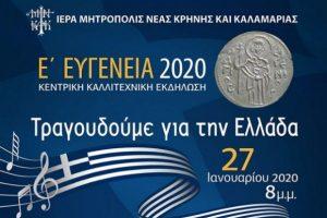 Ε΄ Ευγένεια 2020 | «Τραγουδούμε για την Ελλάδα» - Κεντρική καλλιτεχνική συναυλία στην Αίθουσα Τελετών του ΑΠΘ
