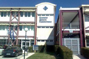 Πρόσκληση Φοίτησης Ατόμων που πάσχουν από σοβαρές παθήσεις στο ΠΠΣ του ΕΑΠ «Δημόσια Διοίκηση»