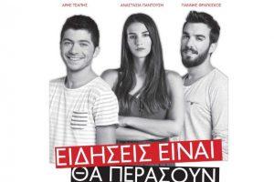 Η παράσταση «Ειδήσεις είναι… θα περάσουν» 24.2 στο ΠΚ Αλέξανδρος με ελεύθερη είσοδο