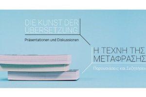 ΕΙΠ - Δωρεάν Διαδικτυακό Σεμινάριο: «Λογοτεχνική Μετάφραση: Ασκήσεις και όρια ελευθερίας»