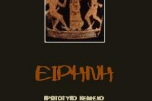 «Αριστοφάνους Ειρήνη», πρωτότυπο κείμενο. Δωρεάν e-book, Εκδόσεις schooltime.gr