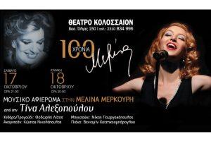 «100 χρόνια... Μελίνα» με την Τίνα Αλεξοπούλου στο κινηματοθέατρο ΚΟΛΟΣΣΑΙΟ - Θεσσαλονίκη
