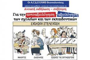 Θεσσαλονίκη: Ανοικτή εκδήλωση για την αξιολόγηση - αυτοαξιολόγηση σχολείων και εκπαιδευτικών