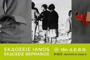 Η Αλυσίδα Πολιτισμού IANOS στη 16η Διεθνή Έκθεση Βιβλίου Θεσσαλονίκης