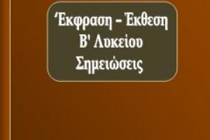 «Έκφραση - Έκθεση Β' Λυκείου, Σημειώσεις», του Άρη Ιωαννίδη. Δωρεάν βοήθημα