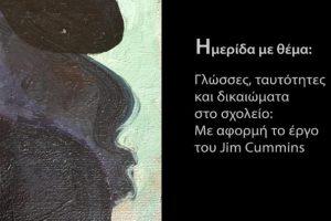 ΕΚΠΑ - Ημερίδα με θέμα «Γλώσσες, ταυτότητες και δικαιώματα στο σχολείο: με αφορμή το έργο του Jim Cummins»