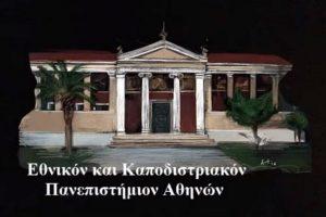 ΕΚΠΑ - Τα Πανεπιστημιακά Μουσεία ανοικτά στο κοινό | 7 Οκτωβρίου 2017