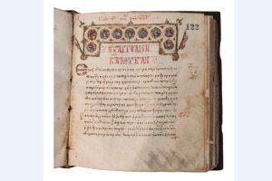 ΕΚΠΑ: Εκδήλωση για την παράδοση βυζαντινού χειρογράφου του 12ου αιώνα