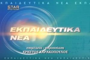 «Εκπαιδευτικά Νέα» με μία ματιά! (13/02/2016), του Χρήστου Χαρακόπουλου