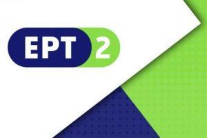 Από τη Δευτέρα 30/3 η εκπαιδευτική τηλεόραση στην ΕΡΤ2 - Το πρόγραμμα των πρώτων ημερών