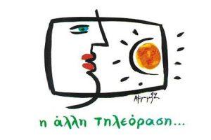 «Η εκπαιδευτική τηλεόραση κι ο ρόλος της» του Άρη Ιωαννίδη