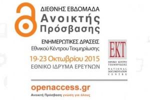 «Προετοιμάζοντας τους νέους ερευνητές για την Ανοικτή Επιστήμη» σεμινάριο από το ΕΚΤ