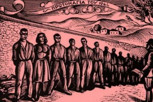 «Πρωτομαγιά 1944 - Η εκτέλεση στο Σκοπευτήριο Καισαριανής» της Αντιγόνης Καρύτσα