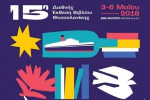 Από τις 3 έως και τις 6 Μαΐου 2018 η 15η Διεθνής Έκθεση Βιβλίου Θεσσαλονίκης