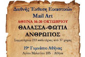 Διεθνής Έκθεση Εικαστικών Mail Art στο 19ο Γυμνάσιο Αθήνας