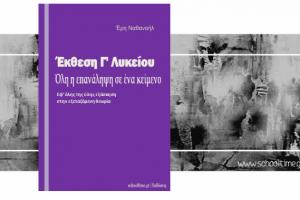 «Έκθεση Γ' Λυκείου / Όλη η επανάληψη σε ένα κείμενο», Έρη Ναθαναήλ, Εκδόσεις schooltime.gr