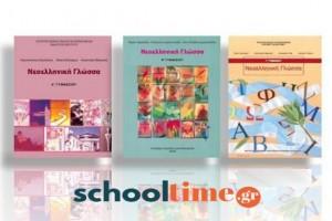 26 Σχεδιαγράμματα Εκθέσεων για το Γυμνάσιο