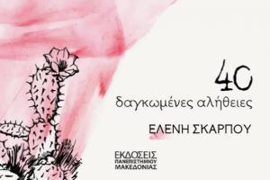 Η ποιητική συλλογή «40 δαγκωμένες αλήθειες» της Ελένης Σκάρπου στον ΙΑΝΟ της Αριστοτέλους
