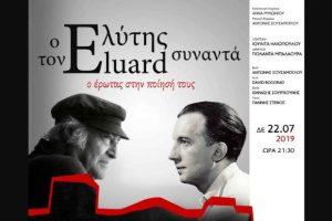 «Ο Ελύτης συναντά τον Ελυάρ»: Μια μαγική βραδιά ποίησης και μουσικής στο Επταπύργιο