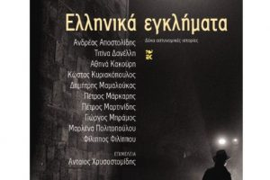 Radio Plays - Μια νέα πρωτοβουλία του Φεστιβάλ Αθηνών & Επιδαύρου στο πλαίσιο της πλατφόρμας Open Plan