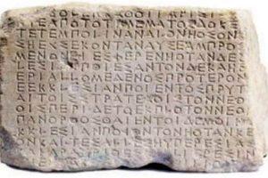 Η συνάντηση της ελληνικής γλώσσας με τις γλώσσες της Ανατολής