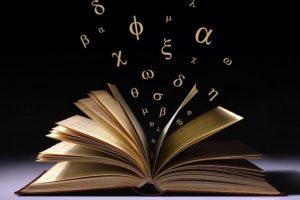 «Η μελωδικότητα της ελληνικής γλώσσας» του Άρη Ιωαννίδη