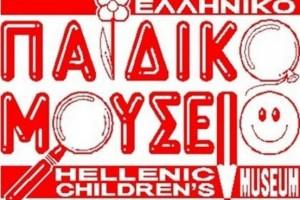 Εκπαιδευτικά προγράμματα για παιδιά προσχολικής και σχολικής ηλικίας στο Παιδικό Μουσείο