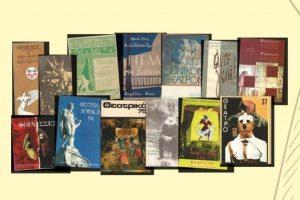 ΕΚΠΑ: Επιστημονικό συνέδριο με θέμα «Το ελληνικό θεατρικό έντυπο από τον 19ο στον 21ο αιώνα»