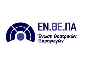 Επιστολή της Ένωσης Θεατρικών Παραγωγών προς την Κυβέρνηση