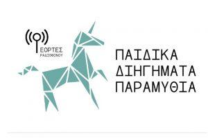 Παιδικά Διηγήματα & Παραμύθια στις «Εορτές Ραδιοφώνου» του ΚΘΒΕ