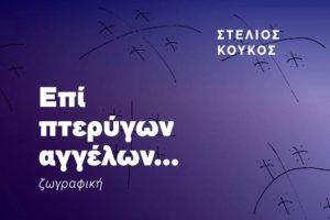 Έκθεση ζωγραφικής του Στέλιου Κούκου με τίτλο «Επί πτερύγων Αγγέλων» | Θεσσαλονίκη, Εγκαίνια 18.12