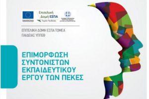 Η εγκύκλιος για την επιμόρφωση των Συντονιστών Εκπαιδευτικού Έργου των ΠΕ.Κ.Ε.Σ. / Έναρξη 21 Ιανουαρίου
