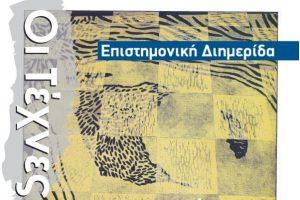 Υποβολή διδακτικών σεναρίων σε Διημερίδα του ΙΕΠ με τίτλο «Οι Τέχνες στη Διδασκαλία των Μαθηματικών»