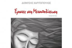 Παρουσίαση μυθιστορήματος του Διονύση Χαριτόπουλου, «Έρωτες στη μεταπολίτευση. 1974-1990»